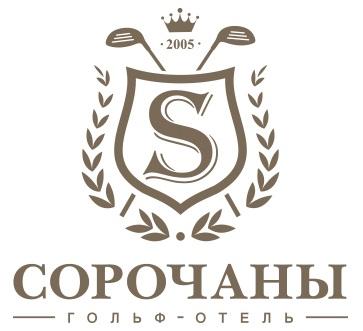 сорочаны гольф отель_логотип
