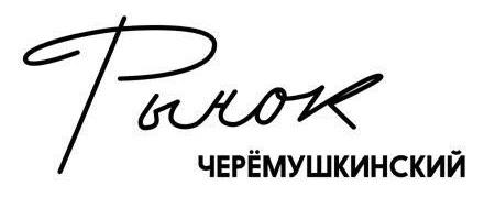 черемушкинский рынок лого
